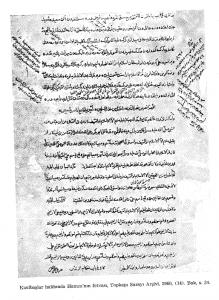 Yavuz Sultan Selim'in İran Seferi İçin Aldığı Fetvanın Vesikası03