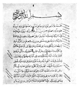 Yavuz Sultan Selim'in İran Seferi İçin Aldığı Fetvanın Vesikası04